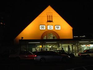 国立駅駅舎